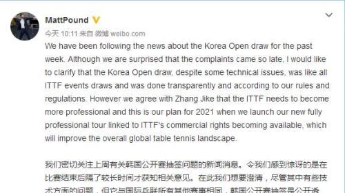 国际乒联回应张继科退赛:抽签公开透明