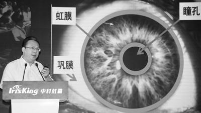 """虹膜识别技术落地 看得准人更要""""看得准""""市场"""