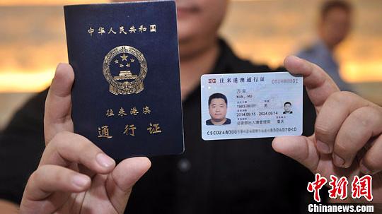 港澳台居民居住证申领9月1日起实施 如何办理?
