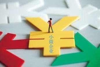 上半年粤小微企业贷款余额比增13.9%