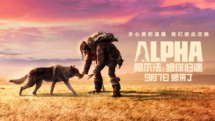 《阿尔法:狼伴归途》发预告 李安团队再献巨制