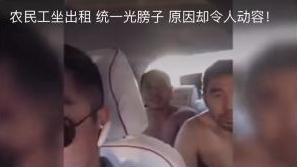 4个汉子打车时一起脱光上衣!司机和网友却都被感动了