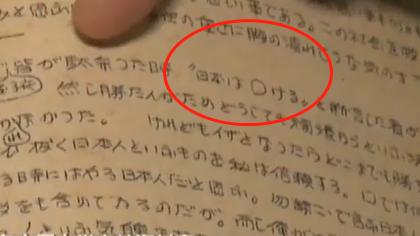 名古屋大学公布二战时期学生日记:文科生上战场 理科生留学校
