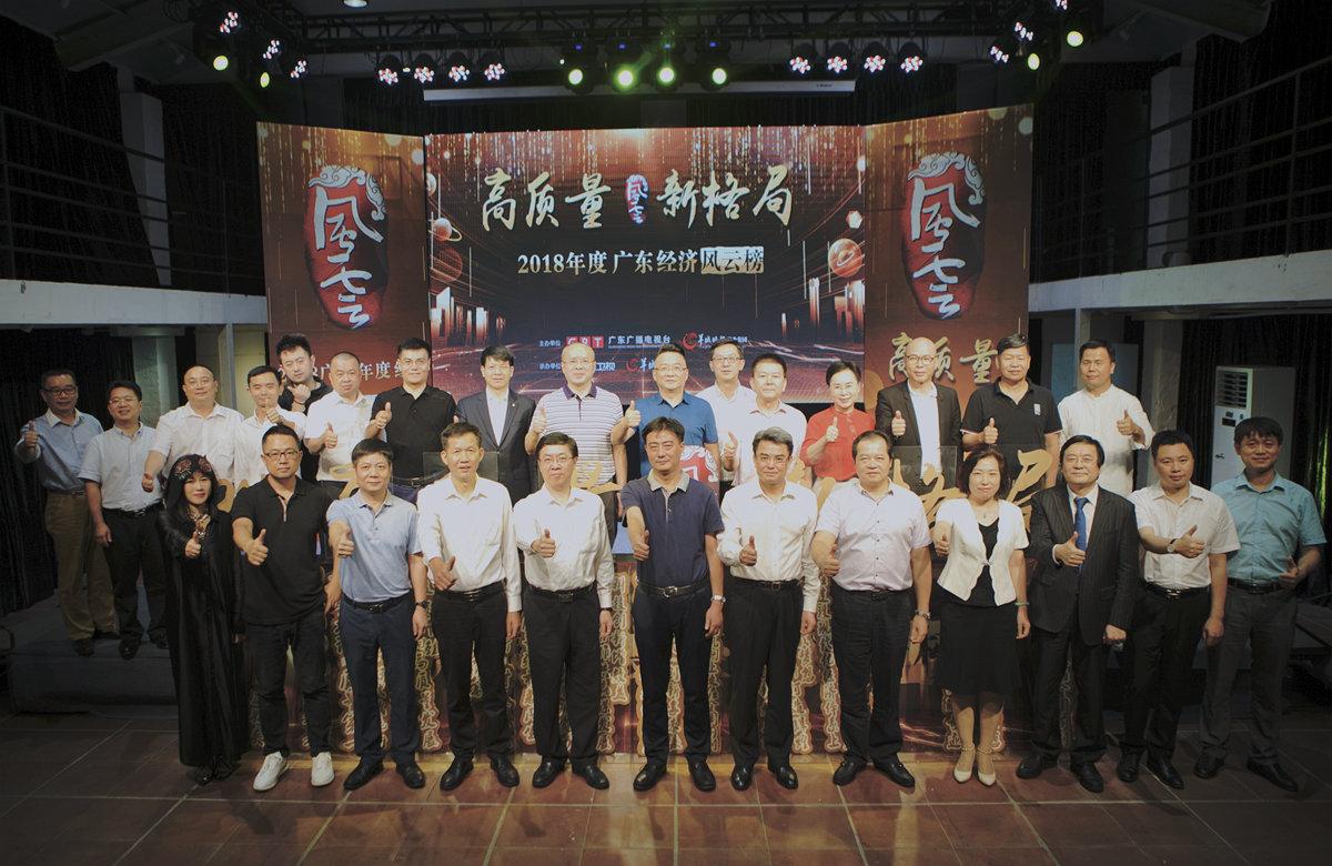 """""""高质量 新格局!"""" ——2018年度广东经济风云榜正式启动"""