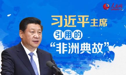 """图解:习近平主席引用的""""非洲典故"""""""