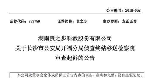 杨乐乐闺蜜被送检察院:有12套房骗汪涵夫妇788万