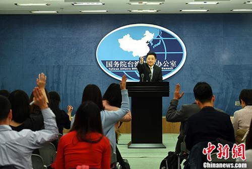 国台办:坚决反对美台任何形式官方往来和军事联系