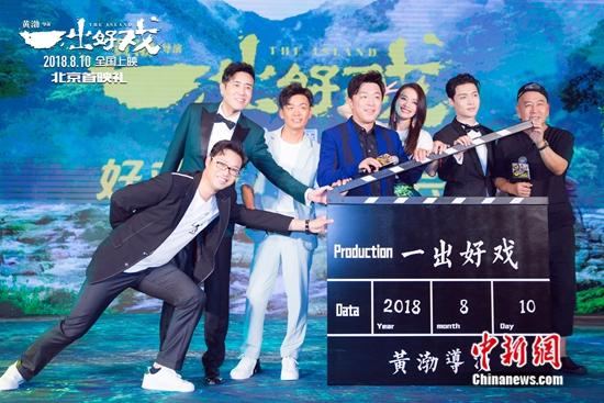 黄渤导演处女作获赞 谦称:不太成熟,因为年轻