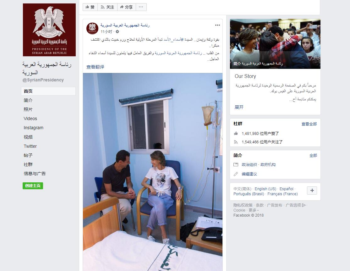 叙利亚第一夫人被查出癌症 阿萨德赴医院探望(图)