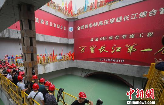 全球大型特高压输变电工程长江隧道贯通