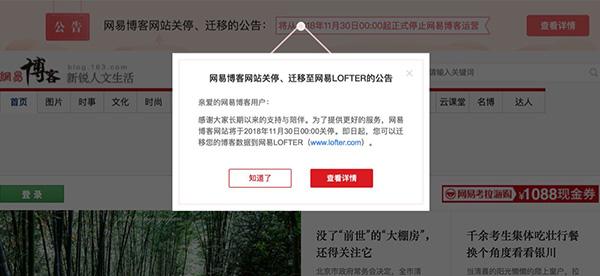 博客时代落幕:网易博客也宣布要关了,只剩新浪还在日更首页