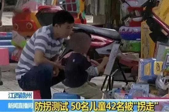 50个孩子参与测试42个被拐走 新型拐卖防不胜防