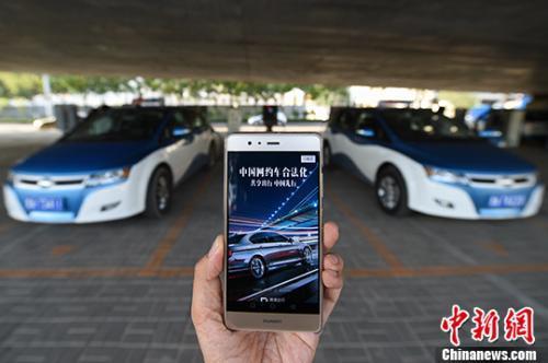 资料图:民众使用网约车服务。 <a target='_blank' href='http://www.chinanews.com/'>中新社</a>记者 武俊杰 摄