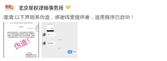 网传蔡徐坤被封杀?星权律师事务所:声明系伪造