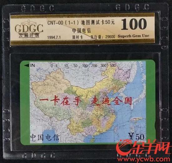 记得广州的公用电话卡吗?现在最贵的能卖几十万