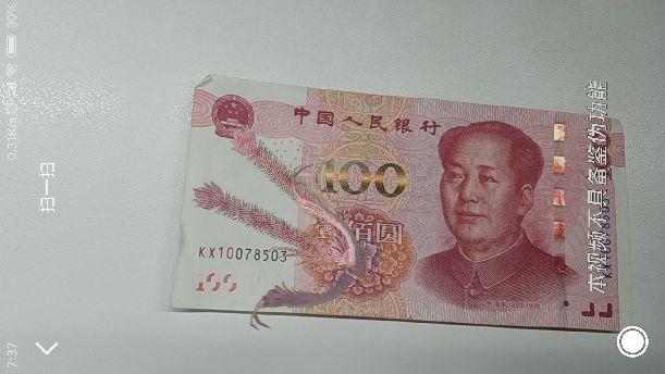 手机QQ扫百元大钞可看反假币AR视频 有凤鸟腾空图案