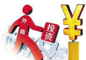 """广东""""外资十条""""修订版多项政策含金量高 外商可在9大领域设独资企业"""