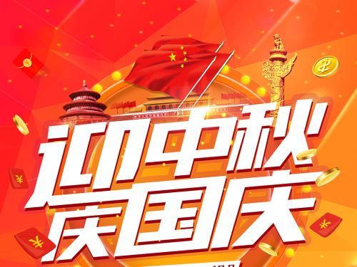 中秋国庆双节在即,这些该有的福利不能少!
