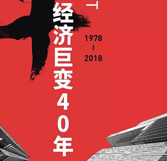 一图读懂中国经济巨变40年