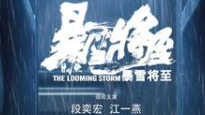 第13届华语青年影像论坛闭幕 《暴雪将至》获选年度故事片