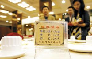 广州新规:时令海鲜不得漫天要价 茶位费禁止强卖
