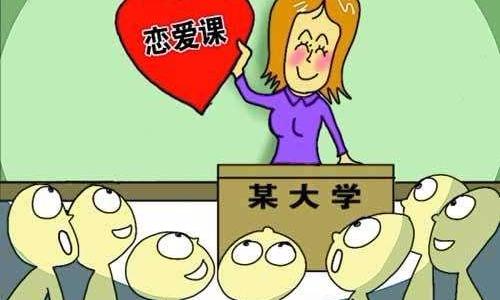 """高校开设""""恋爱课""""引热议 恋爱课到底教什么?"""