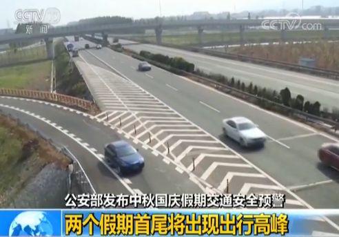 公安部发布中秋国庆假期交通安全预警