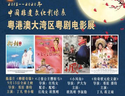 2018-2020年中国非遗文化影像展 粤港澳大湾区粤剧电影展开锣了!