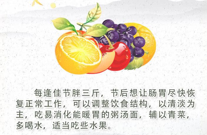 天天科普:每逢佳节胖三斤 节后饮食要注意