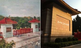 图变:碧血丹心 广州起义烈士陵园