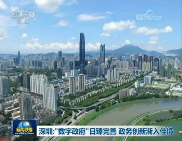 深圳又上《新闻联播》!运用大数据治理城市经验被点赞