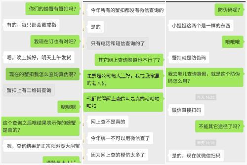 資料圖:19日咨詢聊天截圖,多位蟹販表示已經有蟹扣,并且多家對于防偽查詢的方法說法不一。