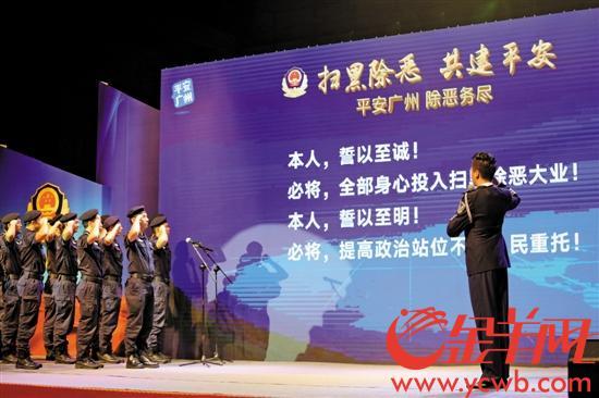 广州扫黑除恶执纪亮剑 形成对黑恶犯罪压倒性优势