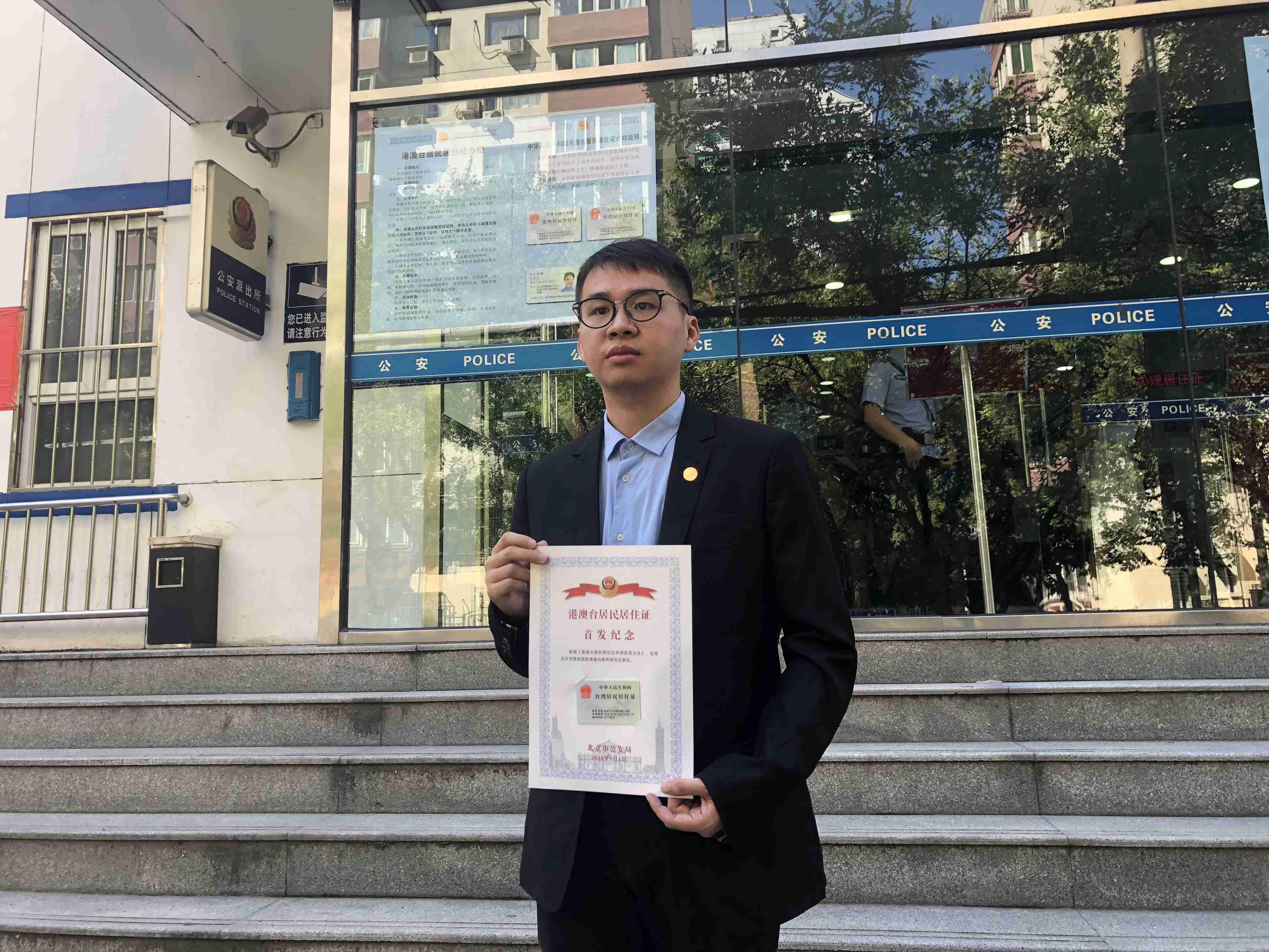 北京举行港澳台居民居住证首发式 实现与大陆居民无差别待遇