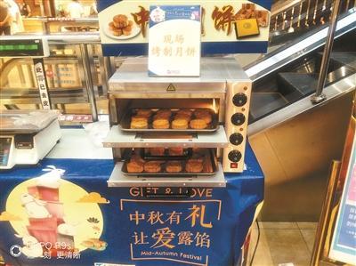 """月饼今年流行现烤现卖 部分超市搭建""""月饼作坊"""""""