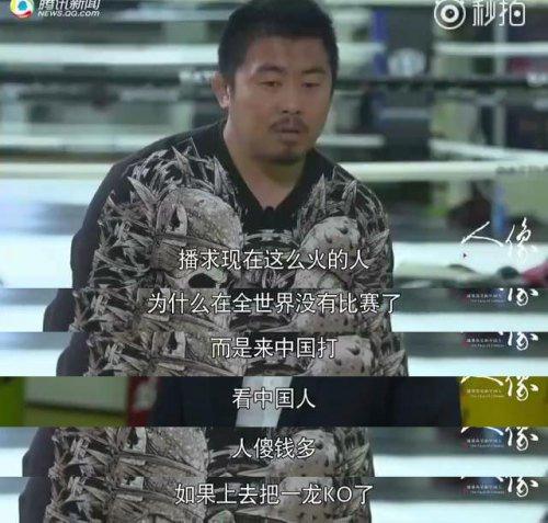 徐晓东:中国人傻钱多,落后日本格斗 20 年