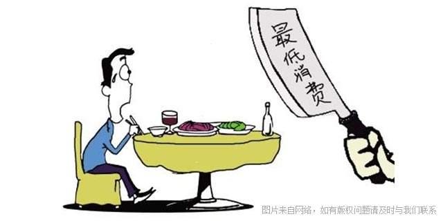 设最低消费 空中一号、宴江南等被省消委会点名