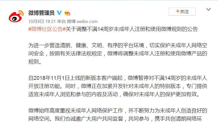 微博下月暂停14周岁以下用户注册 将开发特别版本