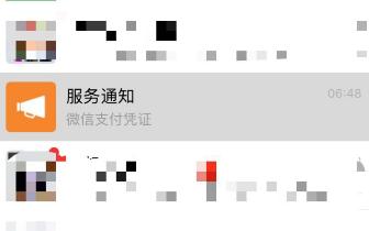 """广东市民点进""""微信支付""""发的信息 3000余元打水漂"""
