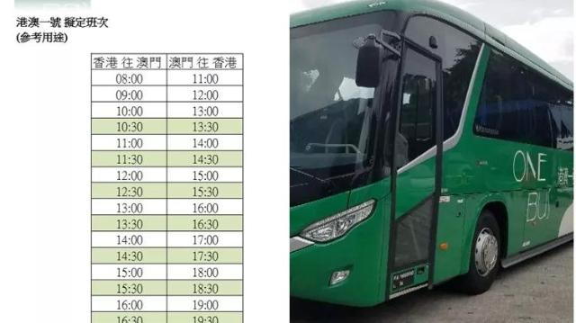 港珠澳大桥港澳直通巴士票价正式公布!白天晚上不同价哦