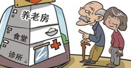 """中国消费者协会:警惕""""骗局版"""" 以房养老"""