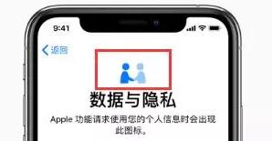 @苹果手机用户,注意这个图标,事关你隐私!
