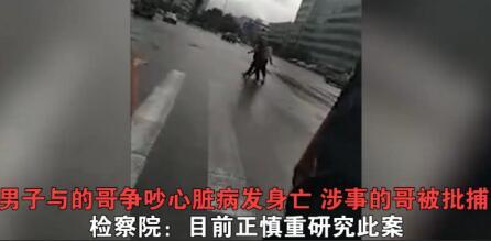 """哈尔滨检方回应""""男子与的哥口角身亡,的哥被捕"""""""