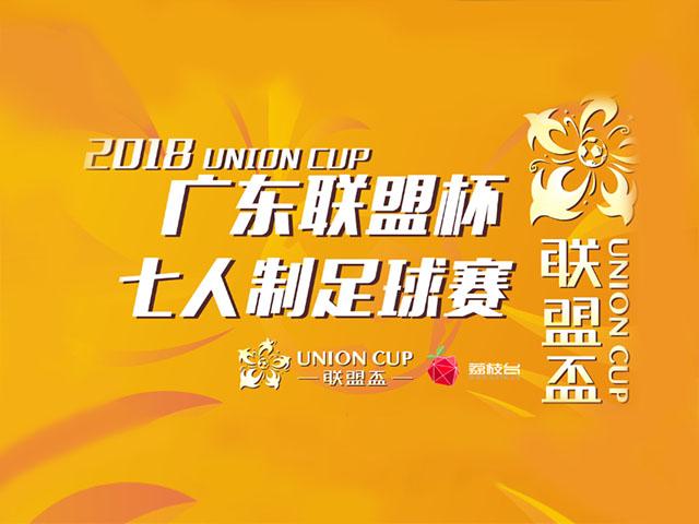 2018廣東聯盟杯