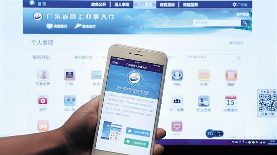"""广东:网上办事超过90%的事项实现""""最多跑一趟"""""""