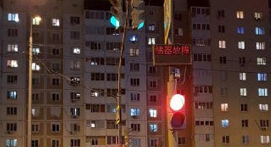 """俄媒:俄罗斯街道一红绿灯""""说""""中国话了!"""
