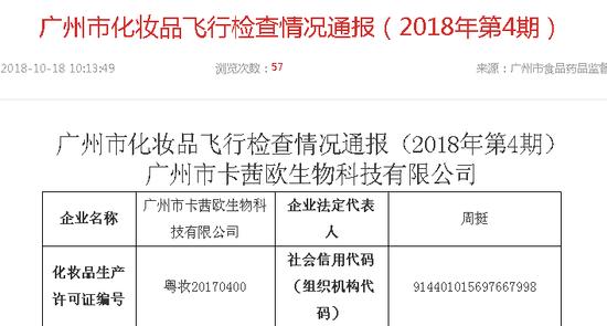 多款产品无法提供完整的生产记录 温碧泉被停产整改