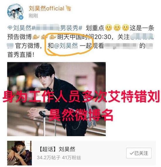 錯誤多到被粉絲狂噴 工作室發聲明向劉昊然道歉
