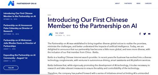 百度加入Partnership on AI 成该机构首个中国籍会员