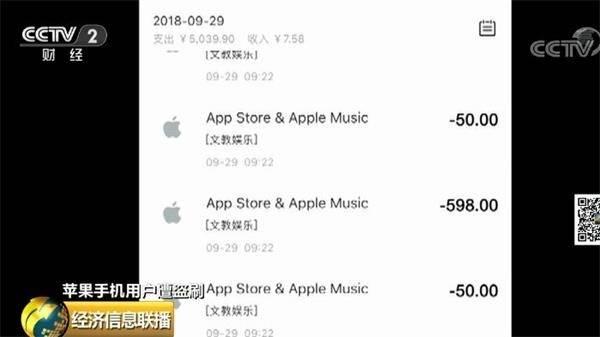 """多地苹果用户遭盗刷,竟是强制""""免密""""暗藏玄机!"""